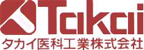 タカイ医科工業株式会社