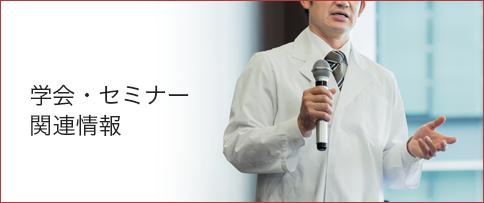 学会・セミナー関連情報